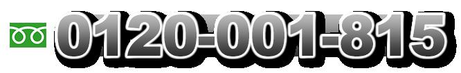 フリーダイヤル0120-001-815
