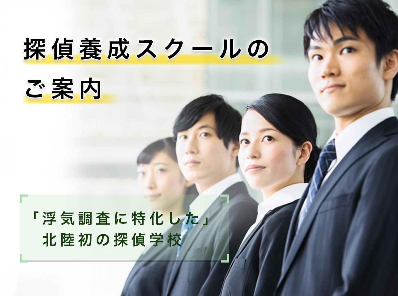 日本調査アカデミー